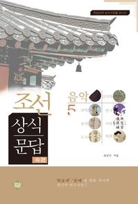 조선상식문답(음악편). 5