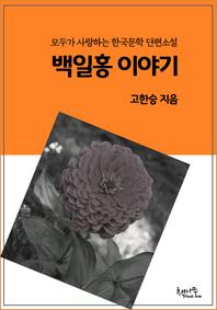 다시읽는 한국문학 백일홍 이야기