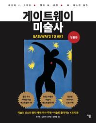게이트웨이 미술사 샘플북(체험판)
