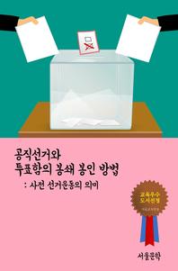 공직선거와 투표함의 봉쇄 봉인 방법 (사전 선거운동의 의미)