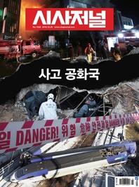 시사저널 2018년 12월 1522호 (주간지)