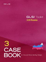 GLocal Store Identity Design(GLSI) Toolkit Casebook  Russia