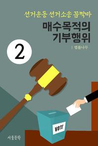 선거운동 선거소송 꼼짝마 2. 매수목적의 기부행위