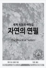 자연의 연필