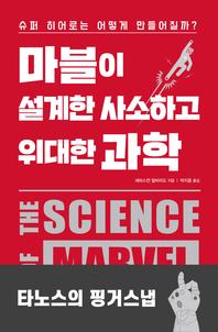 마블이 설계한 사소하고 위대한 과학-타노스의 핑거 스냅