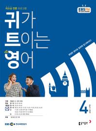 귀가 트이는 영어(EBS 방송교재 2020년 4월)(부록포함)