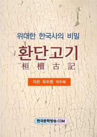 위대한 한국사의 비밀 환단고기