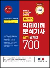 기사패스 빅데이터 분석기사 필기 문제집 700(2021)