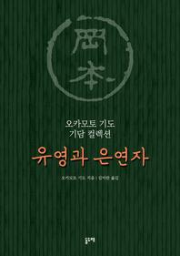 유영과 은연자 (오카모토 기도 기담 컬렉션)