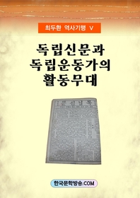 독립신문과 독립운동가의 활동무대