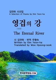 영겁의 강