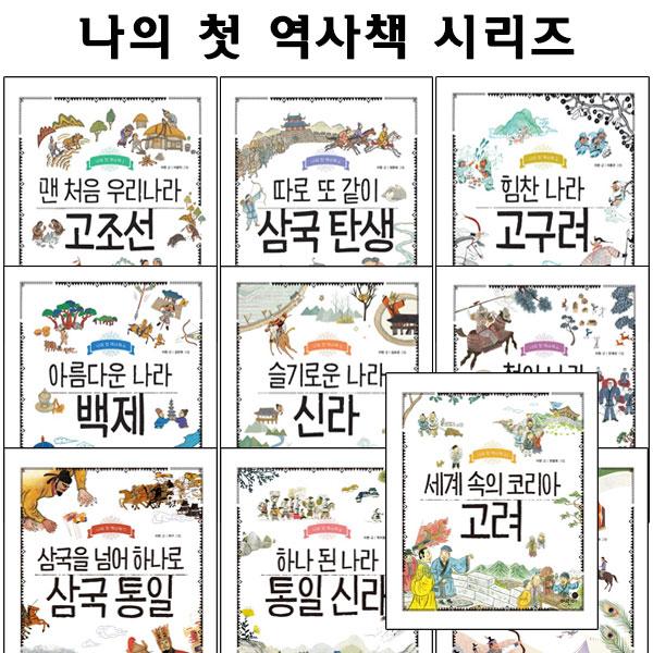 [셀카봉증정][휴먼어린이]나의 첫 역사책 시리즈 1~10권 세트 (전10권)