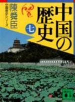 中國の歷史7