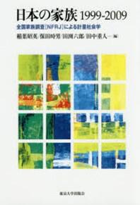 日本の家族1999-2009 全國家族調査(NFRJ)による計量社會學