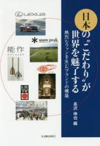 """日本の""""こだわり""""が世界を魅了する 熱烈なファンを生むブランドの構築"""