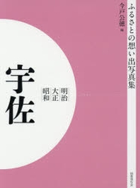 寫眞集 明治大正昭和 宇佐 オンデマンド版