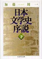 日本文學史序說 下