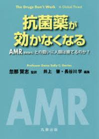抗菌藥が效かなくなる AMR(藥劑耐性)との鬪いに人類は勝てるのか?