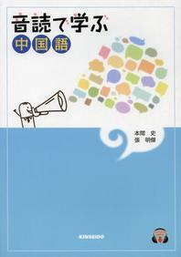 音讀で學ぶ中國語