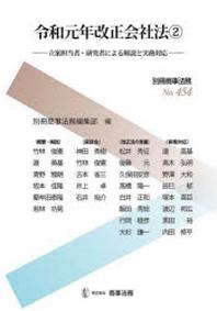 令和元年改正會社法 2