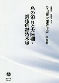 芹田健太郞著作集 國際法.國際人權法 第8卷