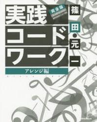 實踐コ-ド.ワ-ク アレンジ編