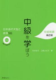 中級を學ぼう 日本語の文型と表現56 中級前期