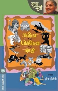 Aajichya Potaditalya Goshti