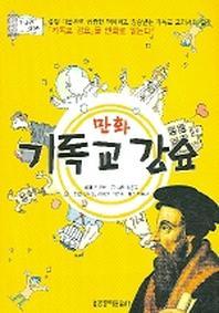 만화 기독교 강요 1-2권 합본