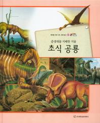 중생대를 지배한 거물 초식 공룡