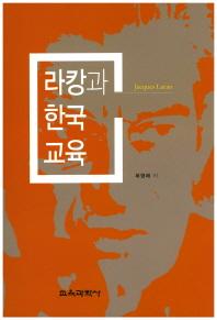 라캉과 한국교육
