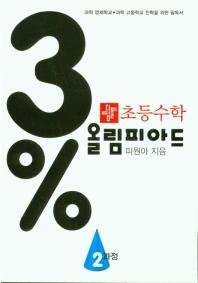 초등 수학 3% 올림피아드 2과정(2021)