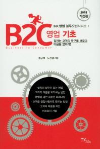 B2C영업 기초(2018)