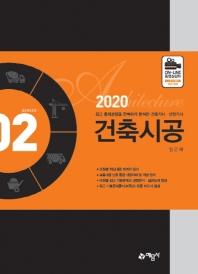 건축시공(2020)