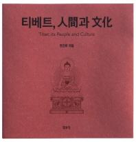 티베트, 인간과 문화
