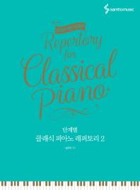 단계별 클래식 피아노 레퍼토리. 2