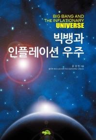 빅뱅과 인플레이션 우주