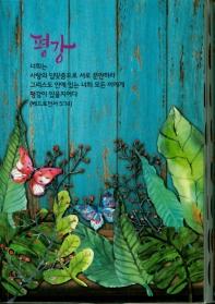 평강 성경전서(NKR61ETHUT)(소)(색인)(개역개정)