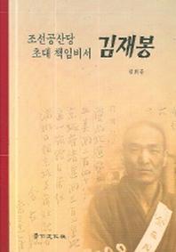 조선공산당 초대 책임비서 김재봉