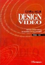 디자인과 비디오