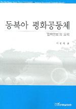 동북아 평화공동체