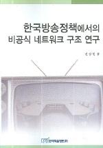 한국방송정책에서의 비공식 네트워크 구조 연구