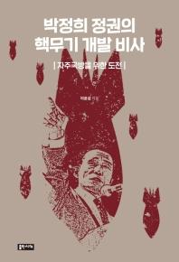 박정희 정권의 핵무기 개발 비사