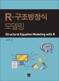 R-구조방정식 모델링