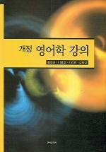 영어학 강의 (개정)