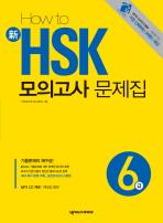 HOW TO 신 HSK 모의고사 문제집 6급