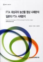 FTA 대상국의 농산물 협상 사례분석: 일본의 FTA 사례분석