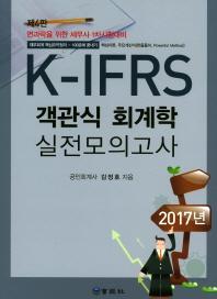 K-IFRS 객관식 회계학 실전모의고사(면과락을 위한 세무사 1차시험대비)(2017)