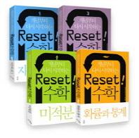개념부터 다시 시작하는 Reset 수학 세트(한정판)