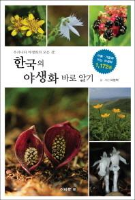 한국의 야생화 바로 알기(여름 가을에 피는 야생화 1172종)